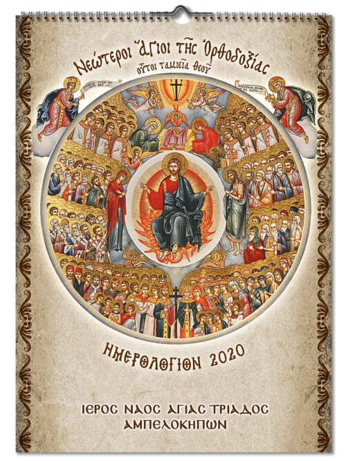 Orthodox New Saints Calendar for the New Year No.022