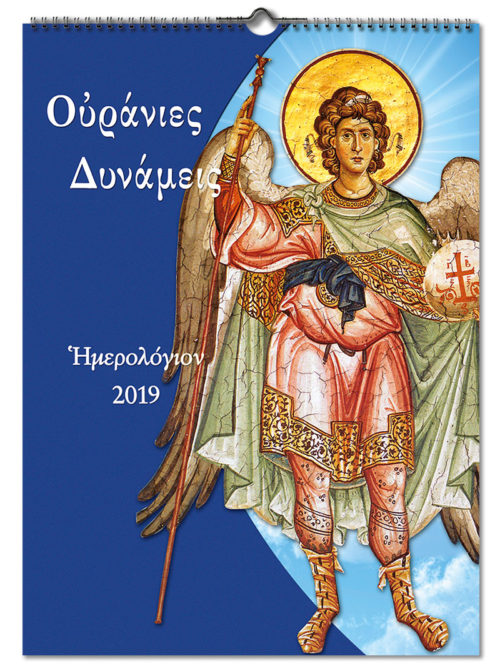 Orthodox Calendar for the New Year Celestial Forces No.036