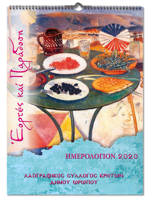 Orthodox Calendar Feast and Tradition for the New Year No.040