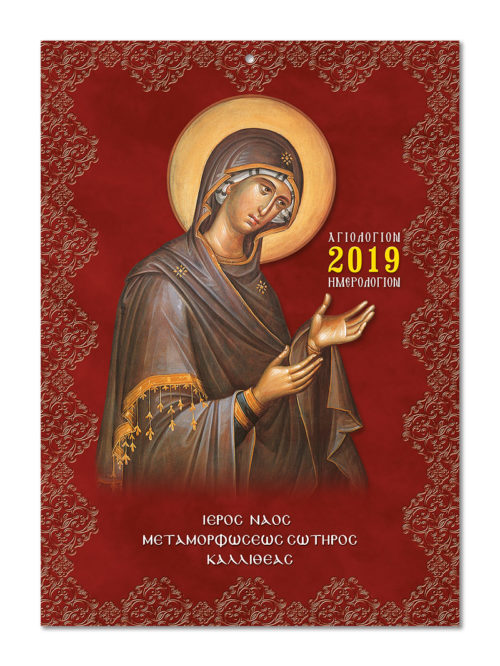 Orthodox Calendar for the New Year Analogion Monthly No.081