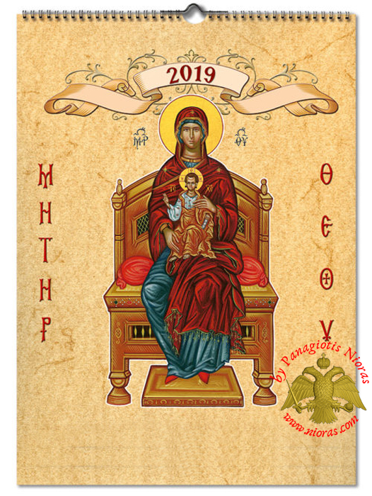 Orthodox Calendar for the New Year Mother of God Thotokos No.011