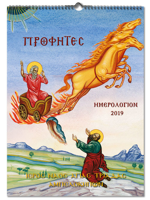 Orthodox Calendar for the New Year Profets No.016