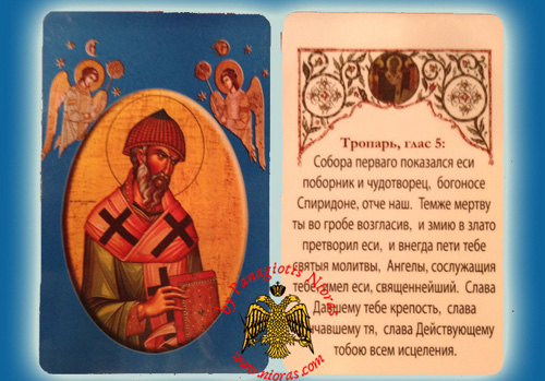 Laminated Saint Spyridon Icon