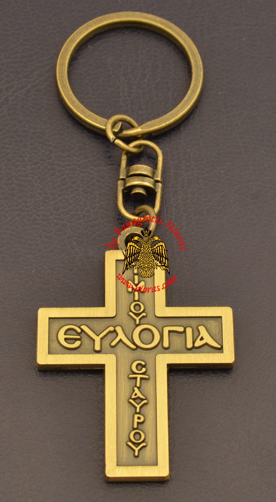 Orthodox Metal Cross Blessign in Greek Antique Finish Key Ring