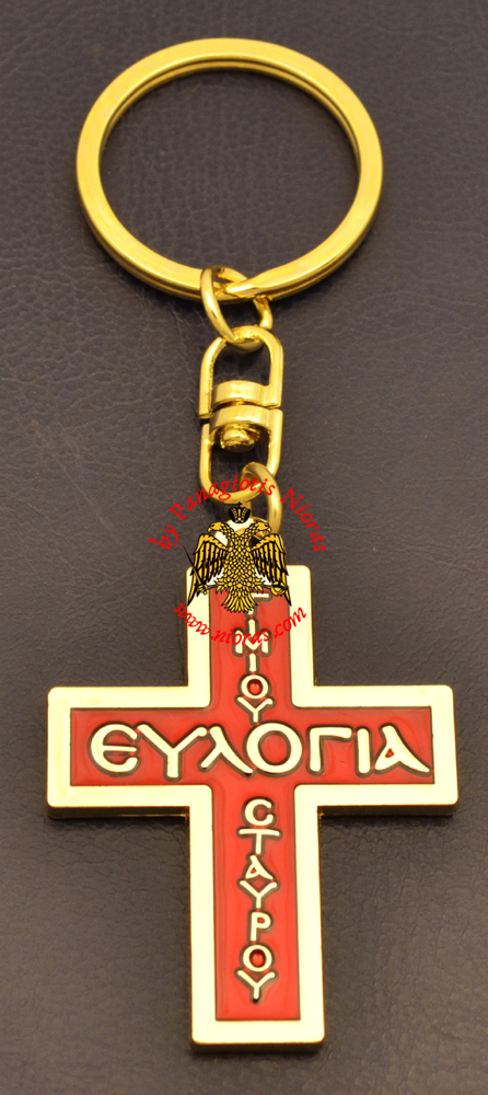Orthodox Cross Shape Evlogia Gold Plated Key Ring Red Enamel