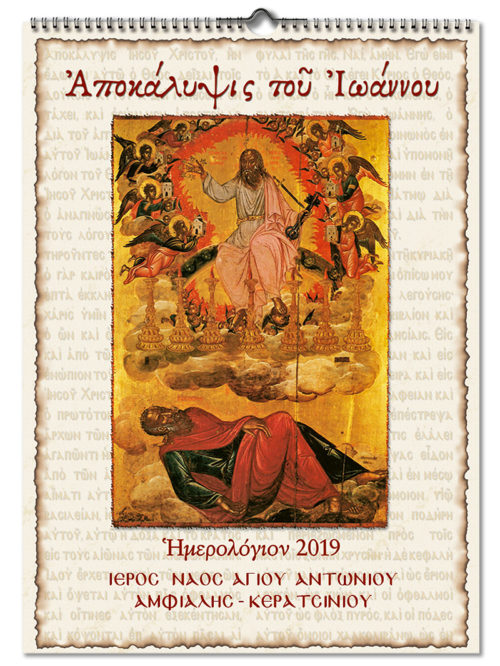 Orthodox Calendar for the New Year Revelation of Saint John No.032