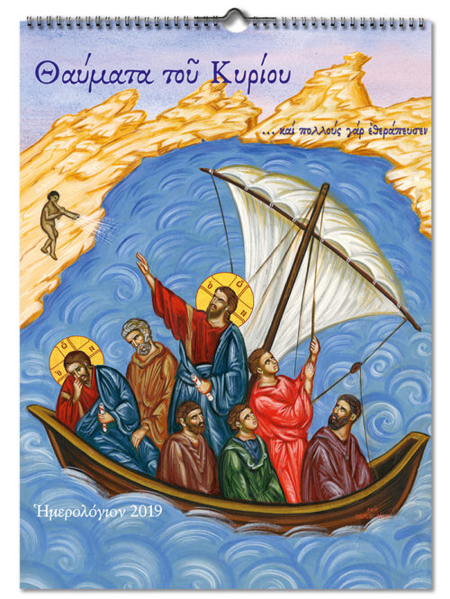 Calendar for the New Year Miracles of the Lord No.037