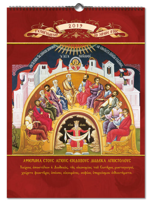 Orthodox Calendar for the New Year Holy Apostles No.045