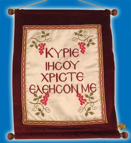 Orthodox Prayer Lord Jesus on Velvet in Greek