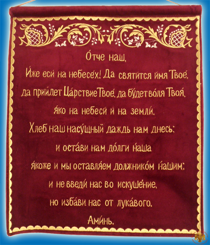 Orthodox Prayer Our Father on Velvet in Russian