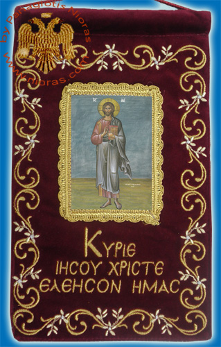 Orthodox Greek Prayer on Velvet with Christ Icon