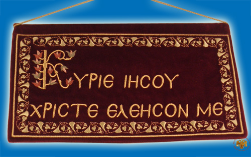 Orthodox Prayer Lord Jesus on Velvet in Greek A Gold