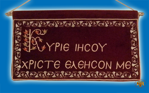 Orthodox Prayer Lord Jesus on Velvet in Greek A Silver