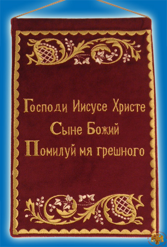 Orthodox Prayer Lord Jesus on Velvet in Russian Gold