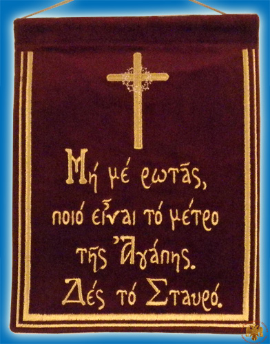 Orthodox Prayer Cross Velvet in Greek