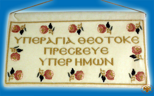 Orthodox Prayer Theotokos on Velvet in Greek