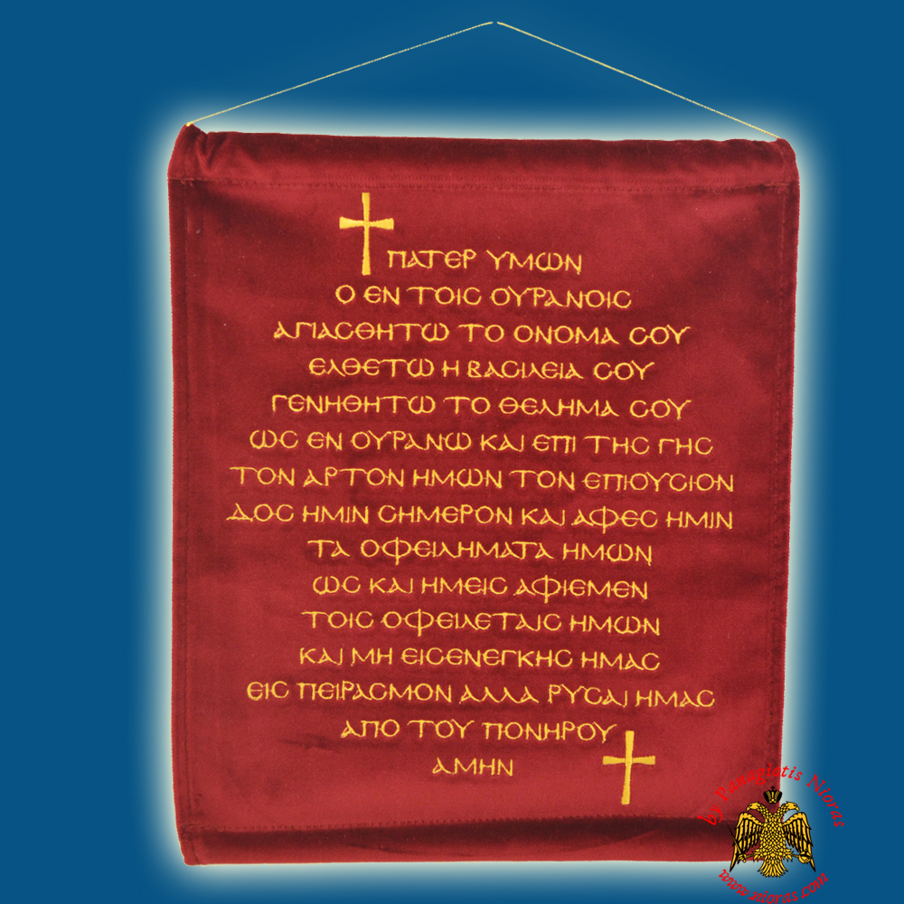 Orthodox Prayer Our Father on Velvet in Greek