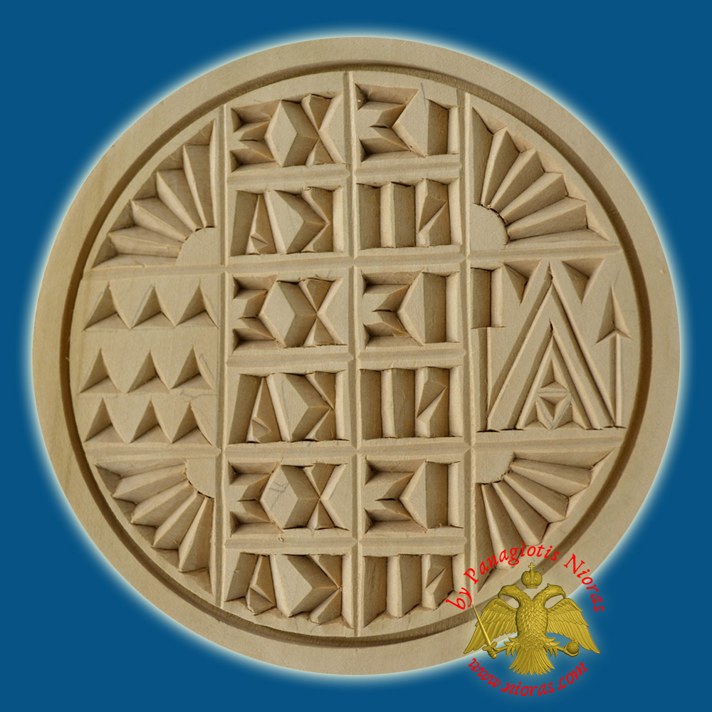 Prosphora Stamp Wooden Seal Hand Carved from Mount Athos Monks 13cm