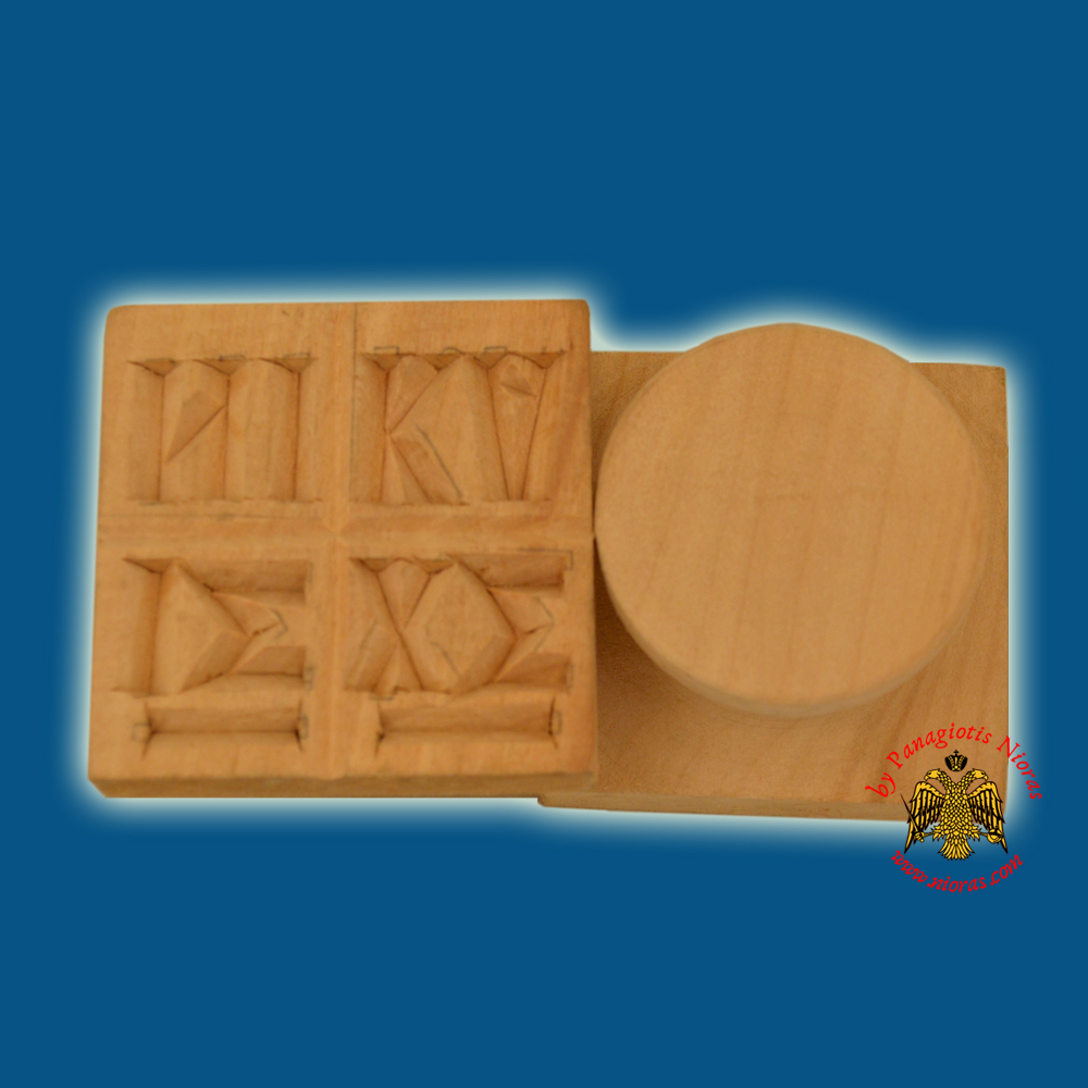 Prosphora Seal from Mount Athos AMNOS Wooden Detail 7x7cm