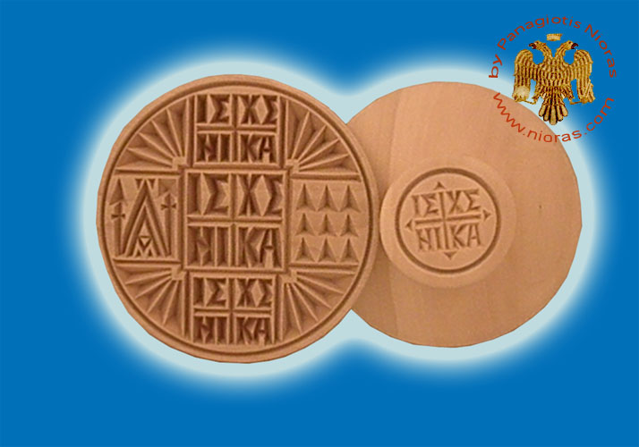 Prosphora Seal from Mount Athos 14cm