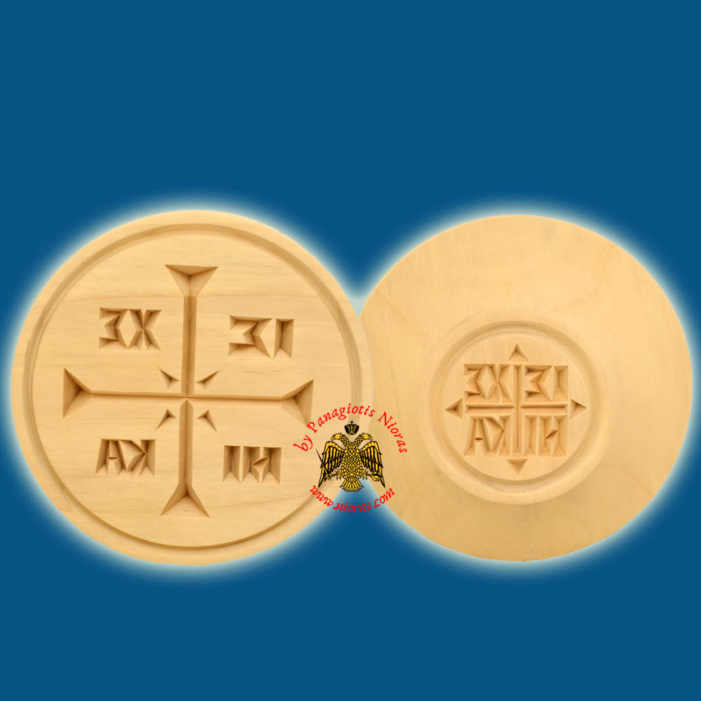 Prosphora Stamp Wooden Seal Hand Carved from Mount Athos Monks 16cm