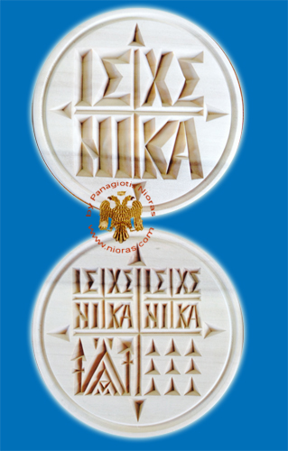 Prosphora Seal Wooden Double Set from Mount Athos