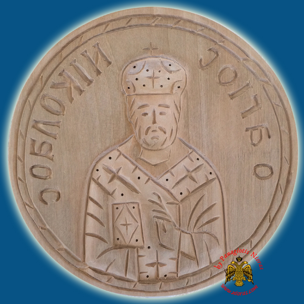 Prosphora Seal Wood Carved from Mount Athos for Artoclasia with Saint Nicholas with Crown