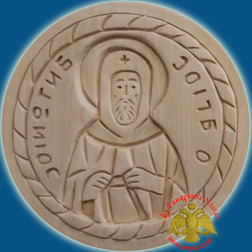 Prosphora Seal Wood Carved from Mount Athos for Artoclasia Saint Antonios