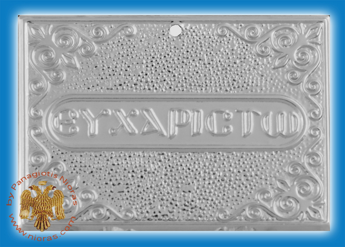 Orthodox Metal Tama Thank You ExVoto Nickel Plated Milagros