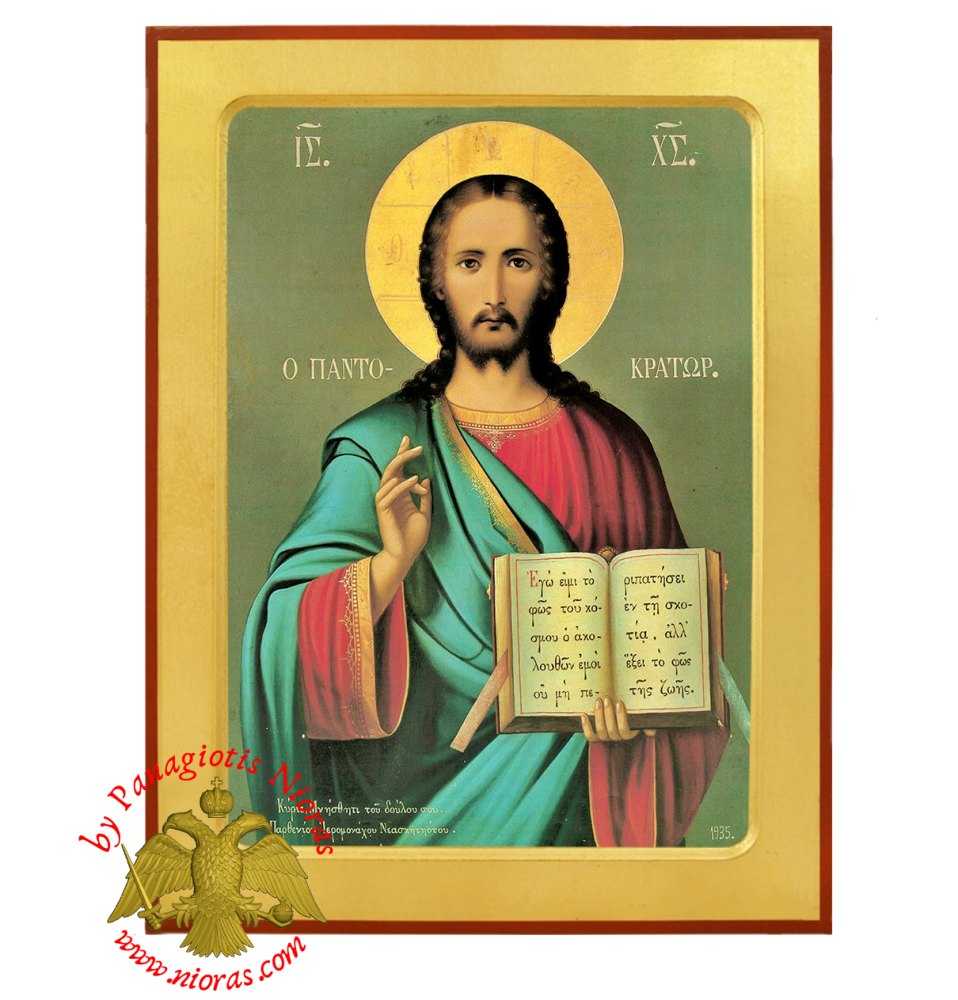 Christ Pantokrator - Neoclassical Wooden Icon