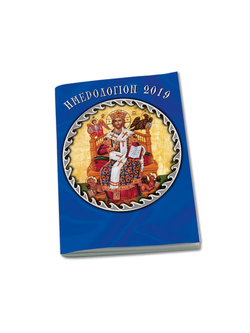 Pocket Orthodox Calendars for the New Year A1