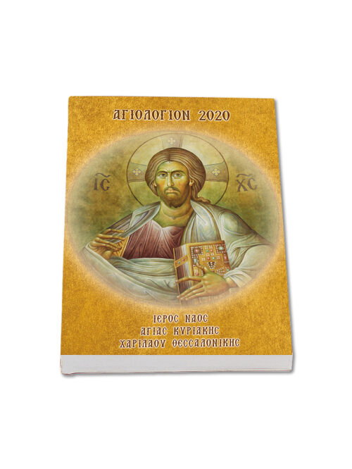 Pocket Orthodox Calendars 2020 New Year - Saints Life