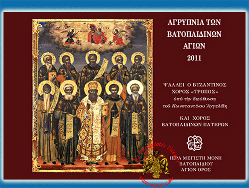TROPOS - VIGIL FOR THE SAINTS OF VATOPAIDI