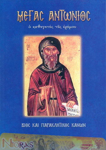 Orthodox Book Anthony the Great