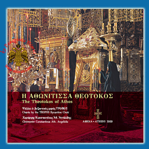 TROPOS - THE THEOTOKOS OF ATHOS