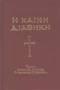 Orthodox Books Greek Titles