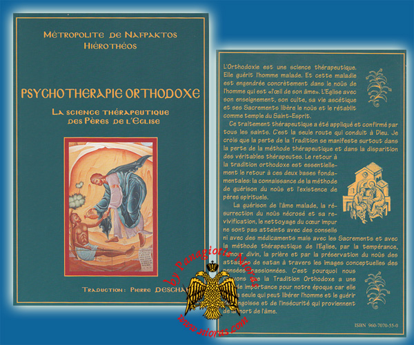 Psychotherapie Orthodoxe in French