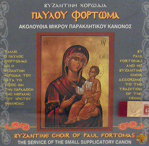 Service of the Small Paraclesis- Byzantine Choir Of Paul Fortomas