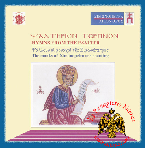 Simonopetra - Hymns from the Psalter Orthodox CD