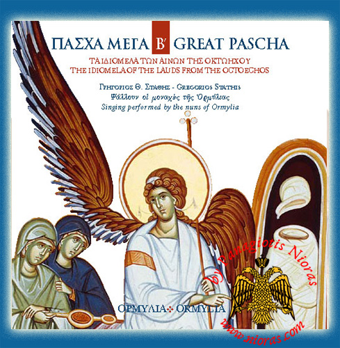 Ormylia - Great Pascha B\'