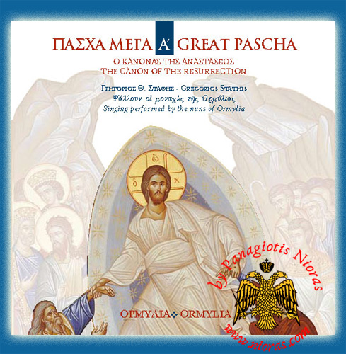 Ormylia - Great Pascha A'
