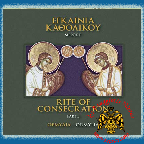 Ormylia - Rite of Consecration Part 3