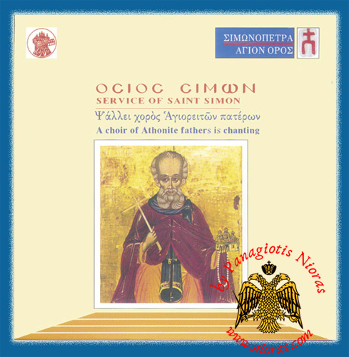 Simonopetra - Service of Saint Simon Orthodox CD-