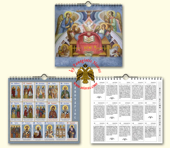 Calendar for the New Year Saint Life No.027