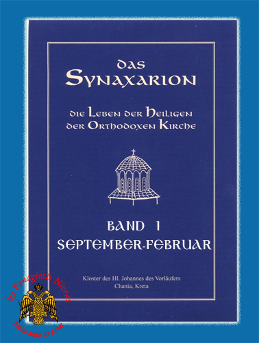 Das Synaxarion Band 1 German Language