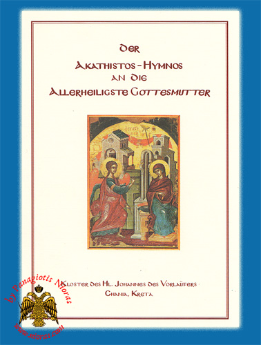 Der Akathistos German Language