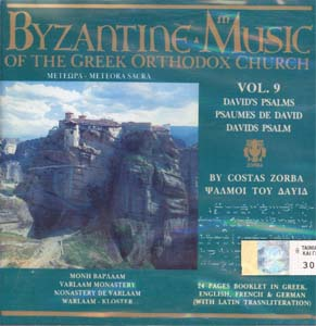 David's Psalms Byzantine Music in CD