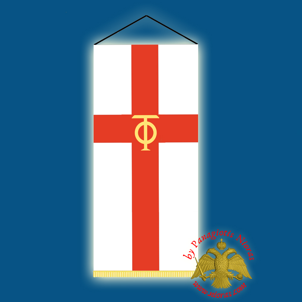 Ecclesiastical Church Banner Brotherhood of the Holy Sepulcher