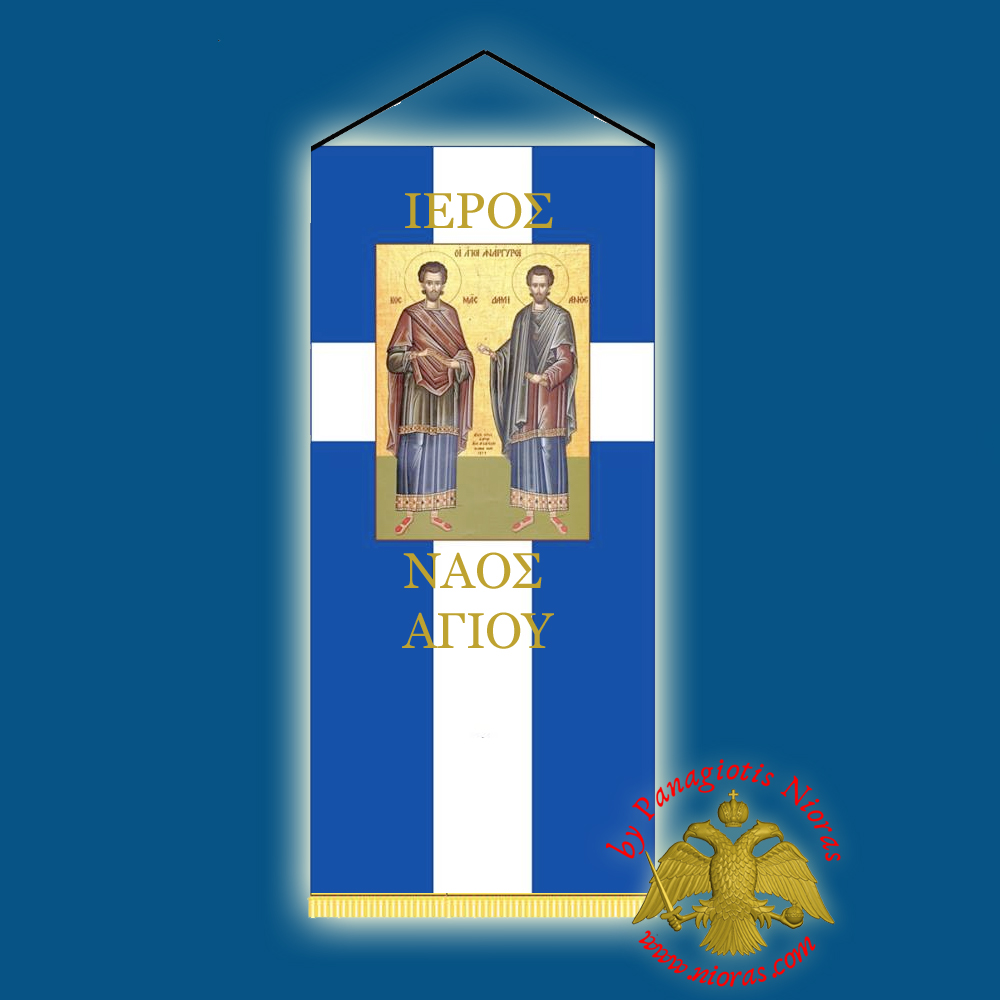 Ecclesiastical Orthodox Banner Greek Land Flag with Printed Holy Icon