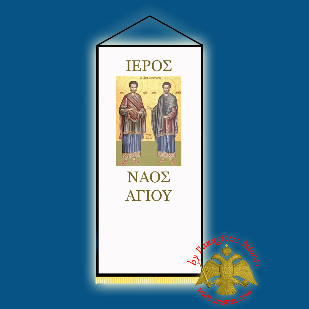 Ecclesiastical Orthodox Banner White with Printed Holy Icon